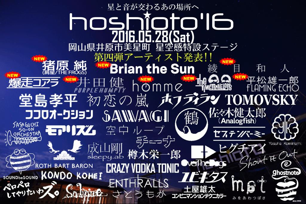 hoshioto16_daiiyon