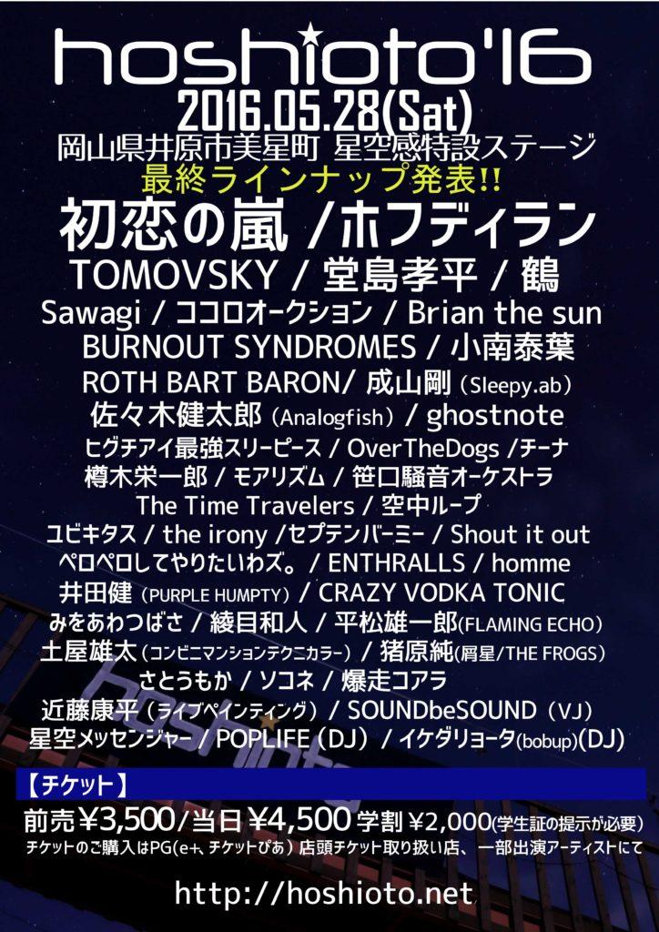 hoshioto_poster_saisyu