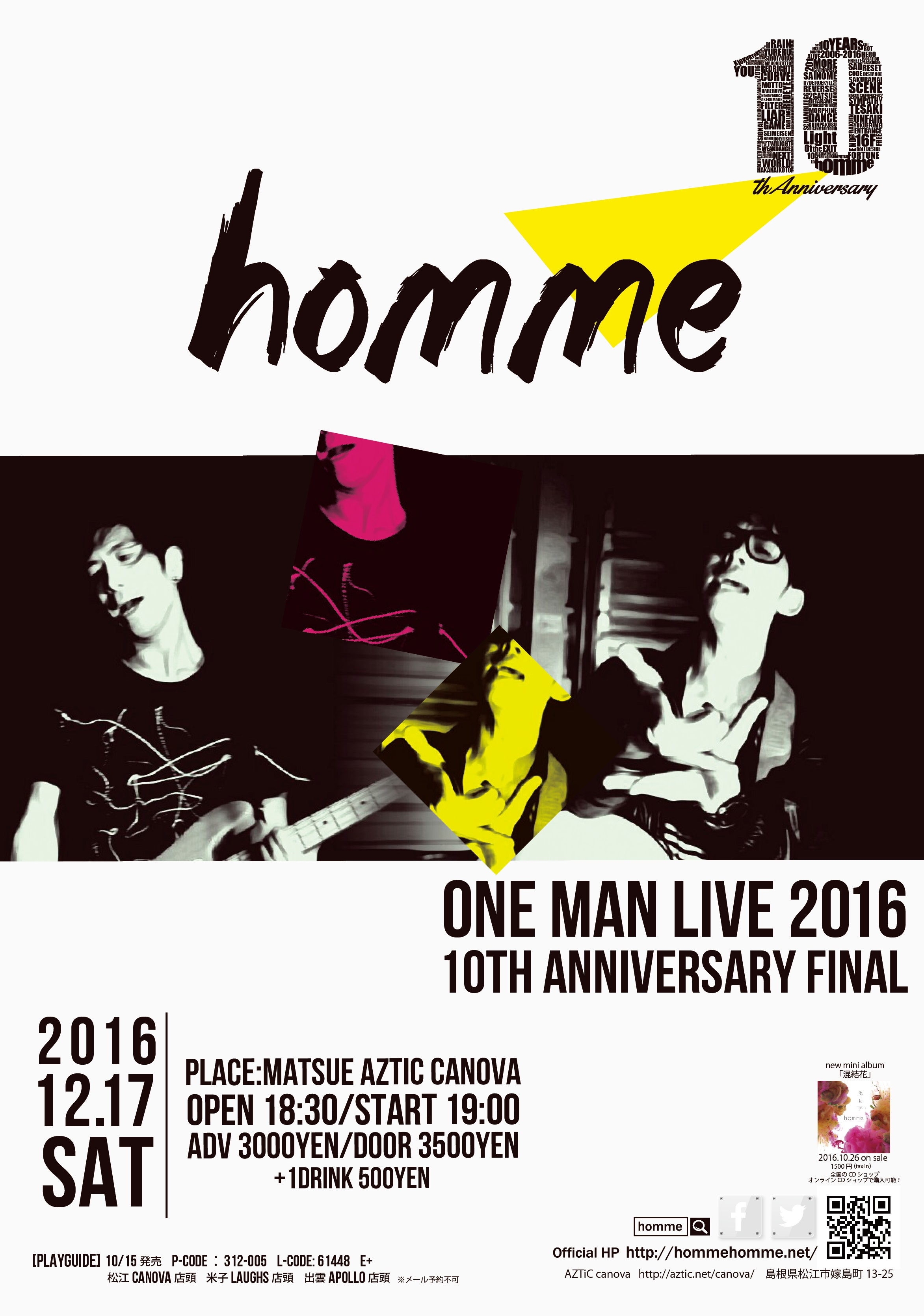 2016oneman
