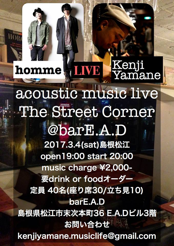 【LIVE】2017.3.4(sat)@bar E.A.D(島根県松江市) @ bar E.A.D | 松江市 | 島根県 | 日本