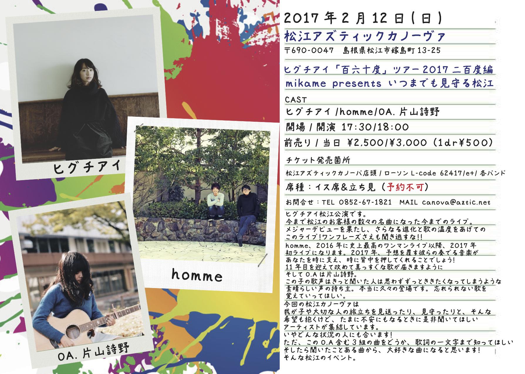 【LIVE】2017.2.12(sun)@松江canova @ 松江canova | 松江市 | 島根県 | 日本