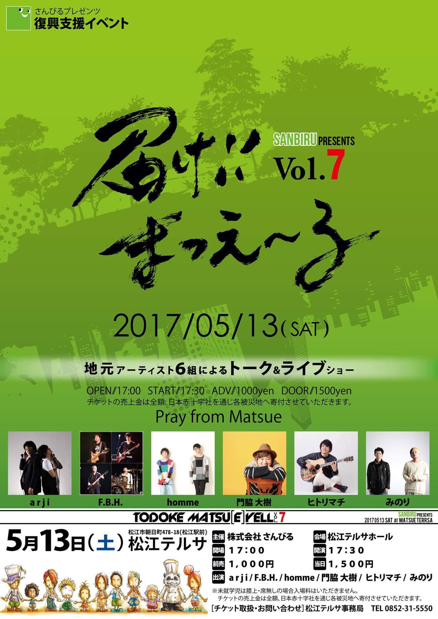 【LIVE】2017.5.13(sat)届け‼まつえ~る vol.7 @ 松江テルサホール | 松江市 | 島根県 | 日本