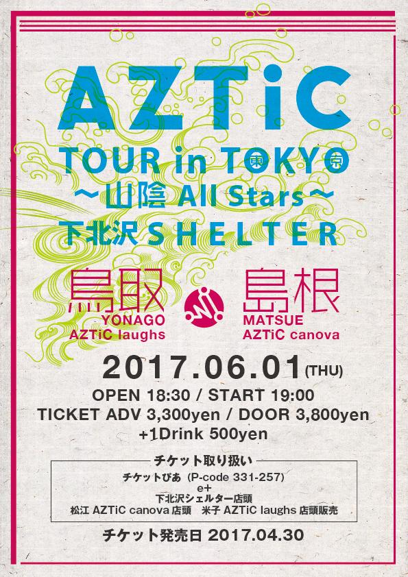【LIVE】2017.6.1(thu) @ 下北沢SHELTER | 世田谷区 | 東京都 | 日本