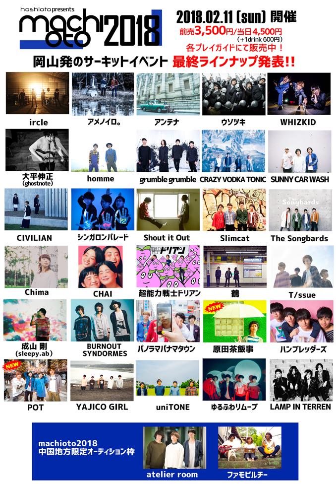 【LIVE】2018.2.11(sun) @ 岡山4会場ライブサーキットフェス