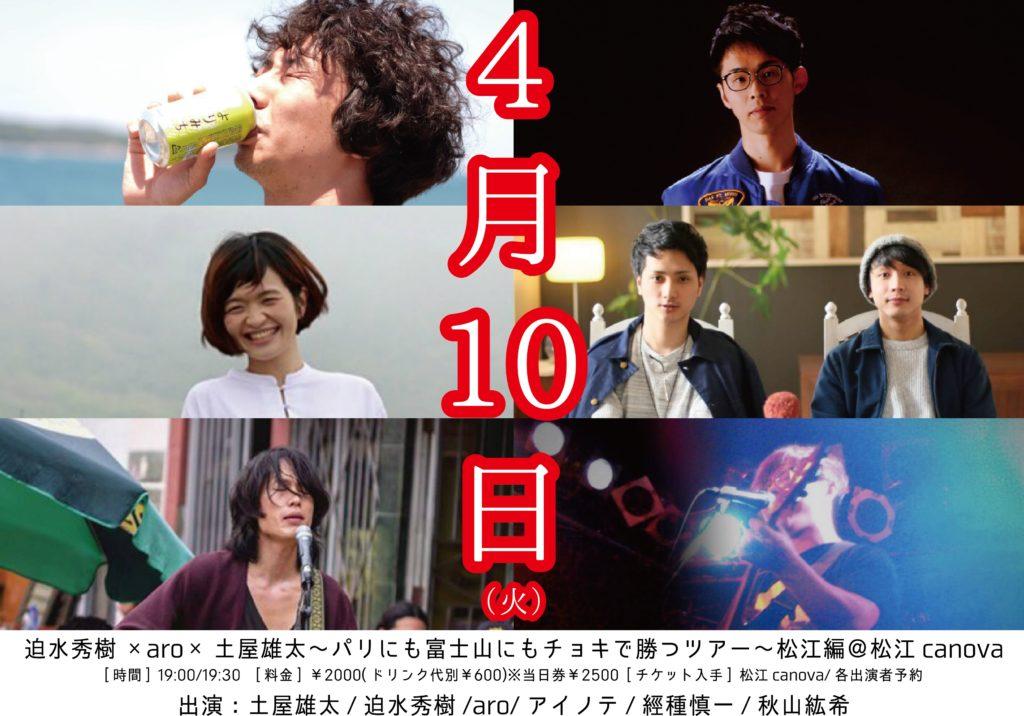 【LIVE】2018.4.10(tue) @ 松江canova | 松江市 | 島根県 | 日本