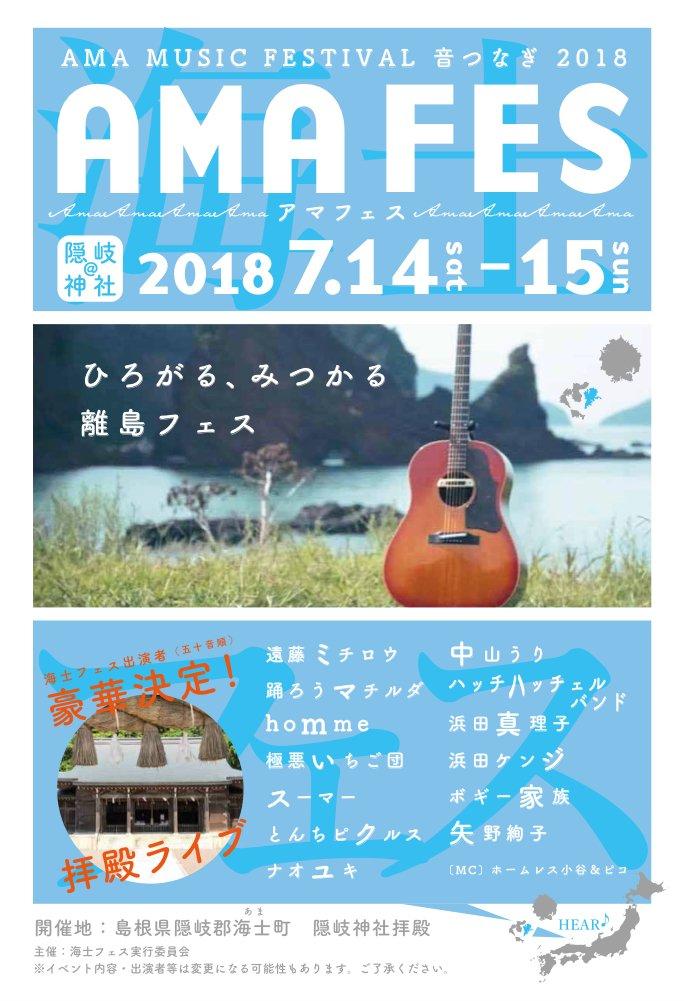 【LIVE】2018.7.14(sat) @ 隠岐神社 | 海士町 | 島根県 | 日本