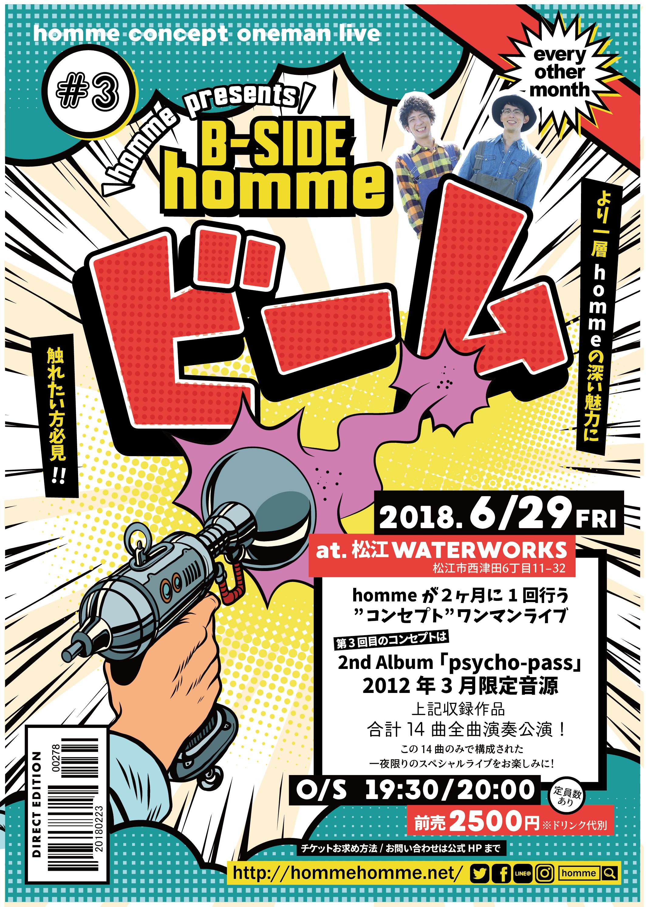 【LIVE】2018.6.29(fri)[ビーム] @ 松江WATERWORKS | 松江市 | 島根県 | 日本