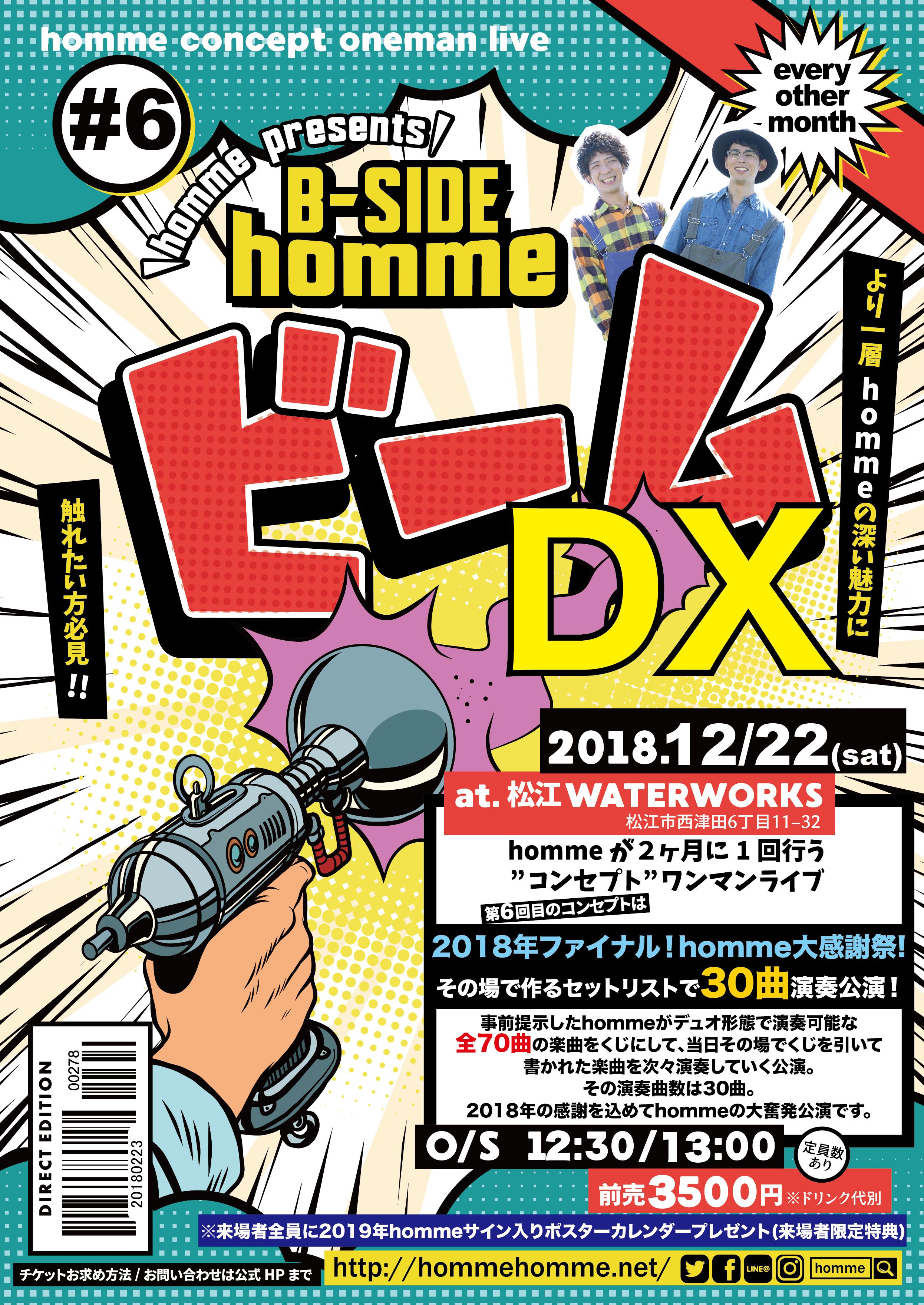 【LIVE】2018.12.22(sat) @ 松江WATERWORKS | 松江市 | 島根県 | 日本