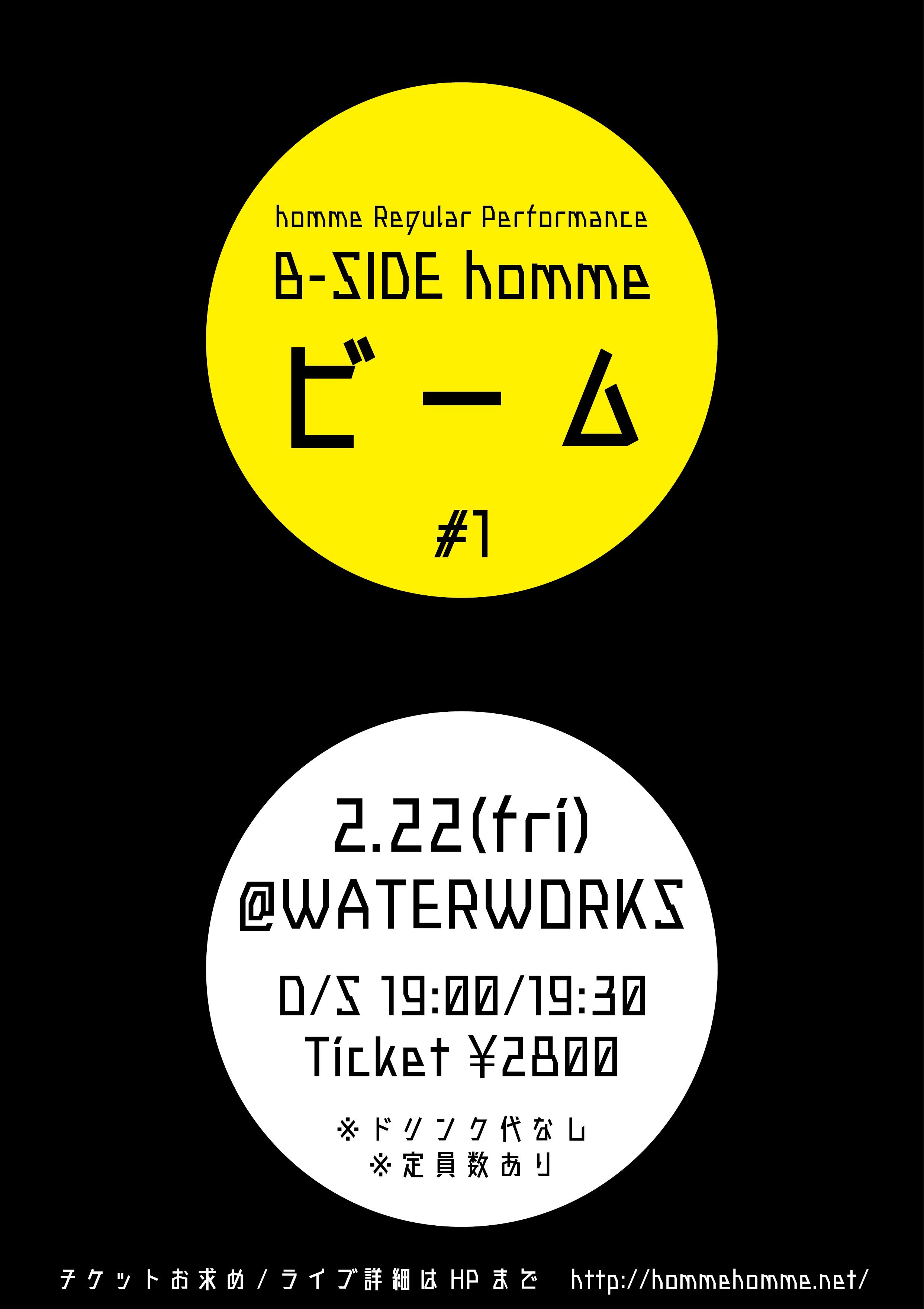 【LIVE】2019年2月22日(金)[ビーム] @ 松江WATERWORKS