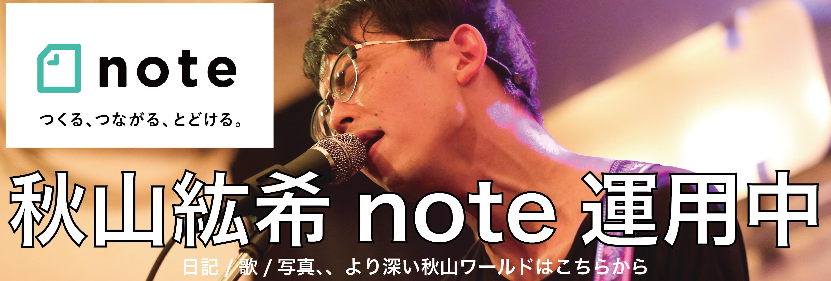 秋山紘希「note」運営中!より深い秋山ワールドはこちらから!
