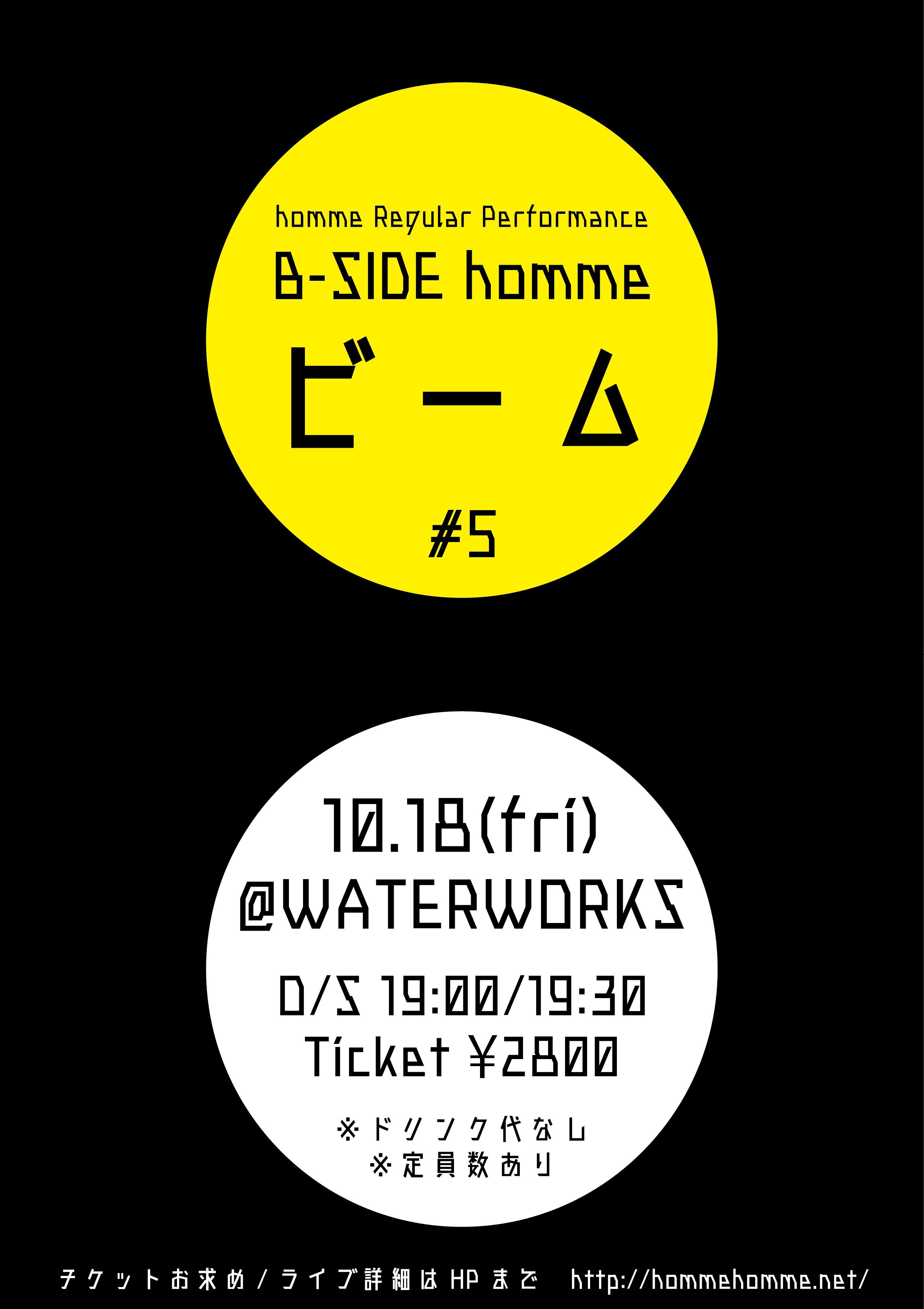 2019年10月18日(金)ビーム#5 @ 松江WATERWORKS