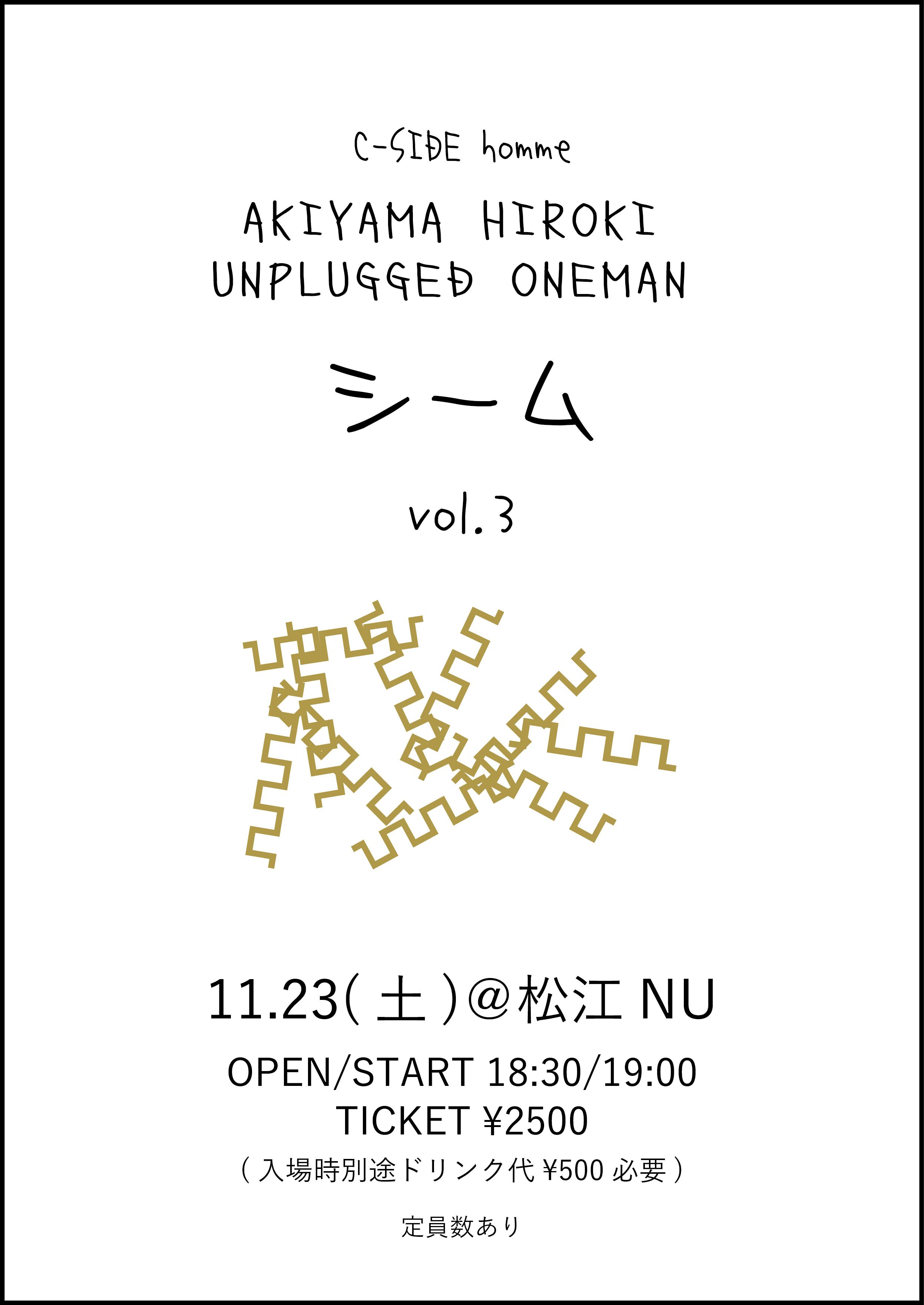 2019年11月23日(土)[シーム]vol.3 @ 松江NU