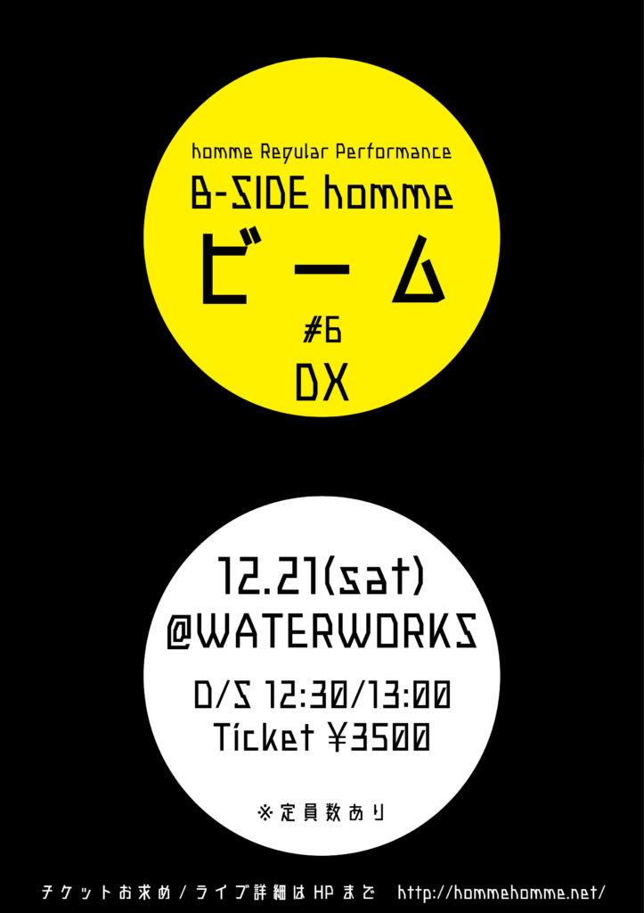 2019年12月21日(土)ビームDX @ 松江WATERWORKS