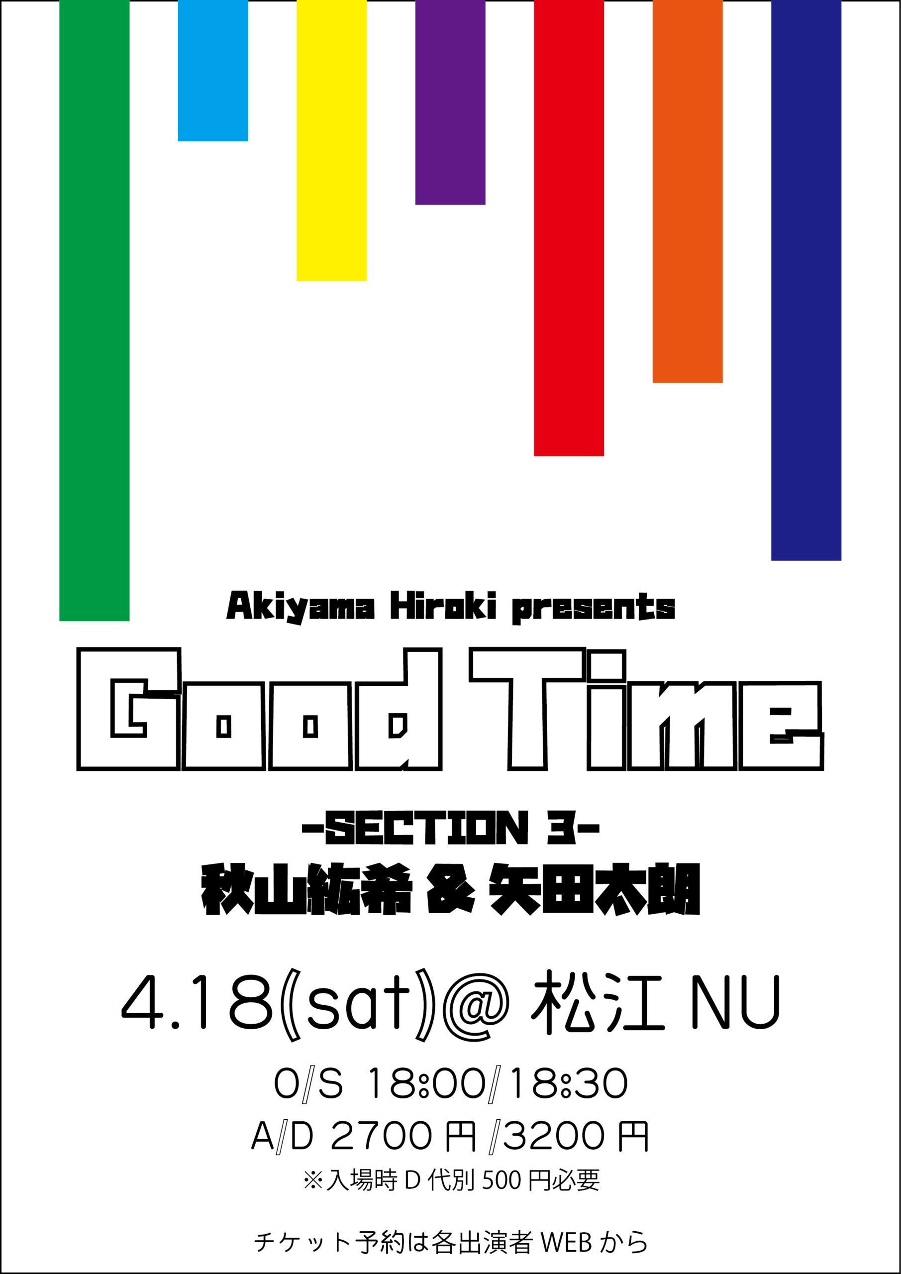 2020年4月18日(土)Good Time - section3 - @ 松江NU