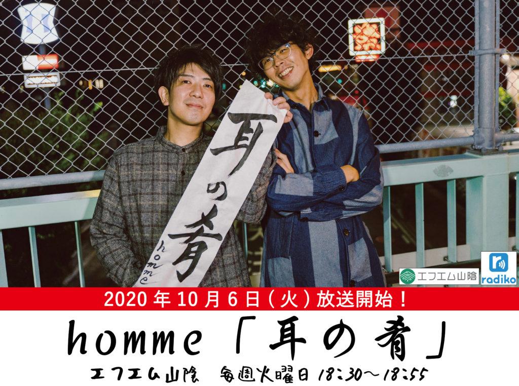 新ラジオ番組「homme 耳の肴」放送開始!