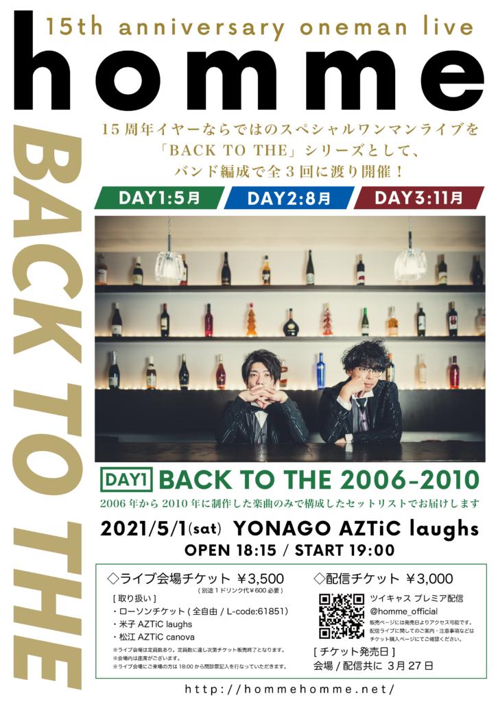 2021年5月1日(土)homme ONEMAN LIVE [BACK TO THE 2006-2010]【有観客&配信】 @ 米子AZTiC laughs