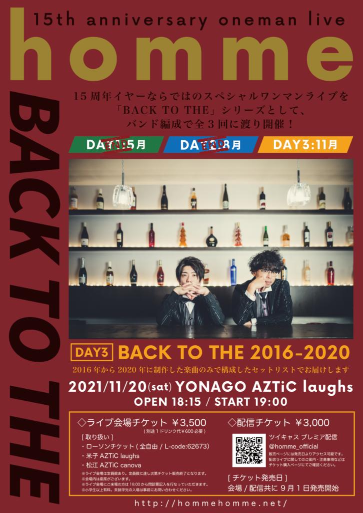 2021年11月20日(土)homme 15th Anniversary ONEMAN LIVE DAY3 [BACK TO THE 2016-2020]【有観客/配信】 @ 米子AZTiC laughs