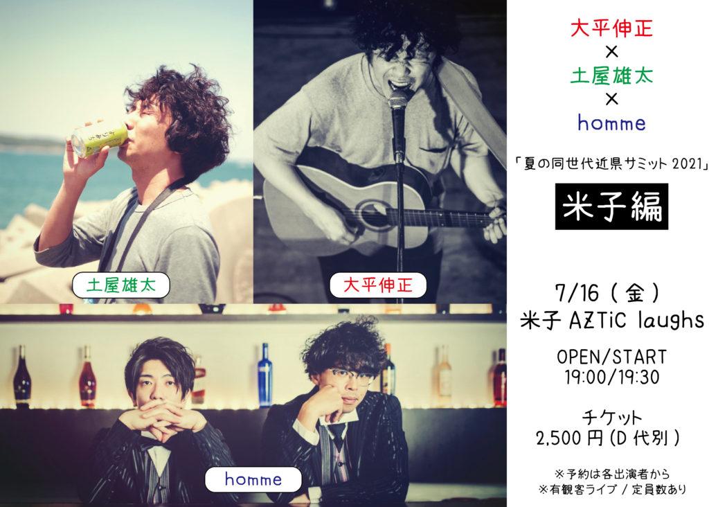 2021年7月16日(金)【有観客】 @ 米子AZTiC laughs