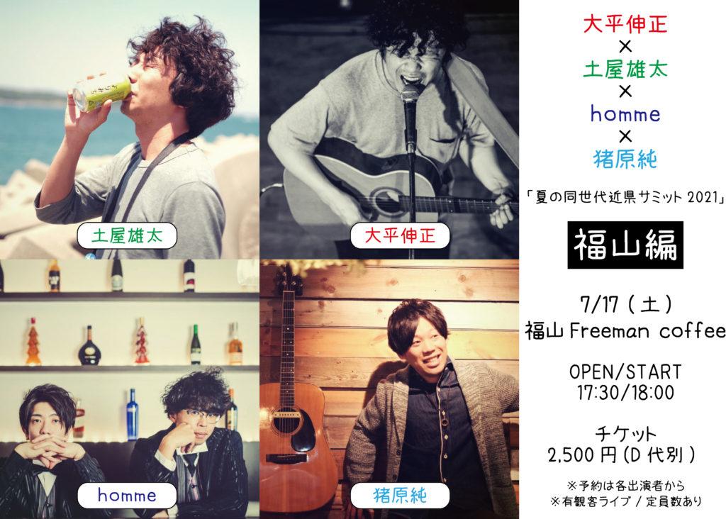 2021年7月17日(土)【有観客】 @ 福山Freeman coffee