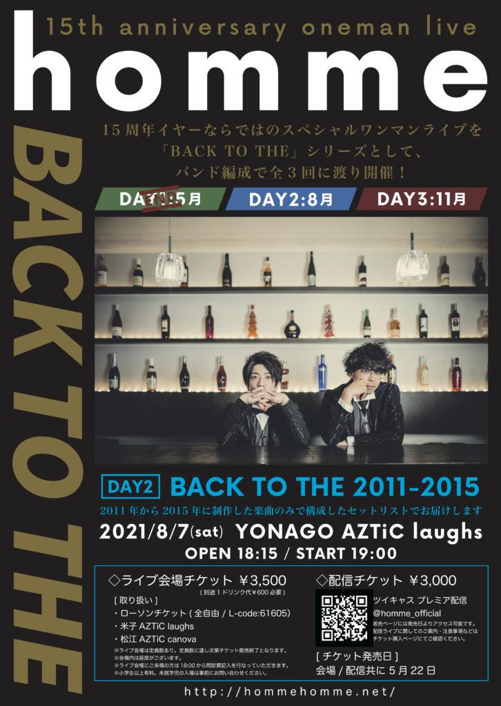 2021年8月7日(土)homme 15th Anniversary ONEMAN LIVE[BACK TO THE 2011-2015]【有観客/配信】 @ 米子laughs
