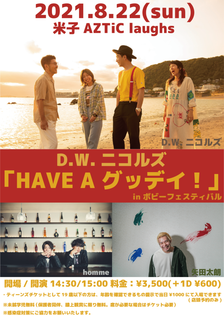 2021年8月22日(日)【有観客】 @ 米子laughs