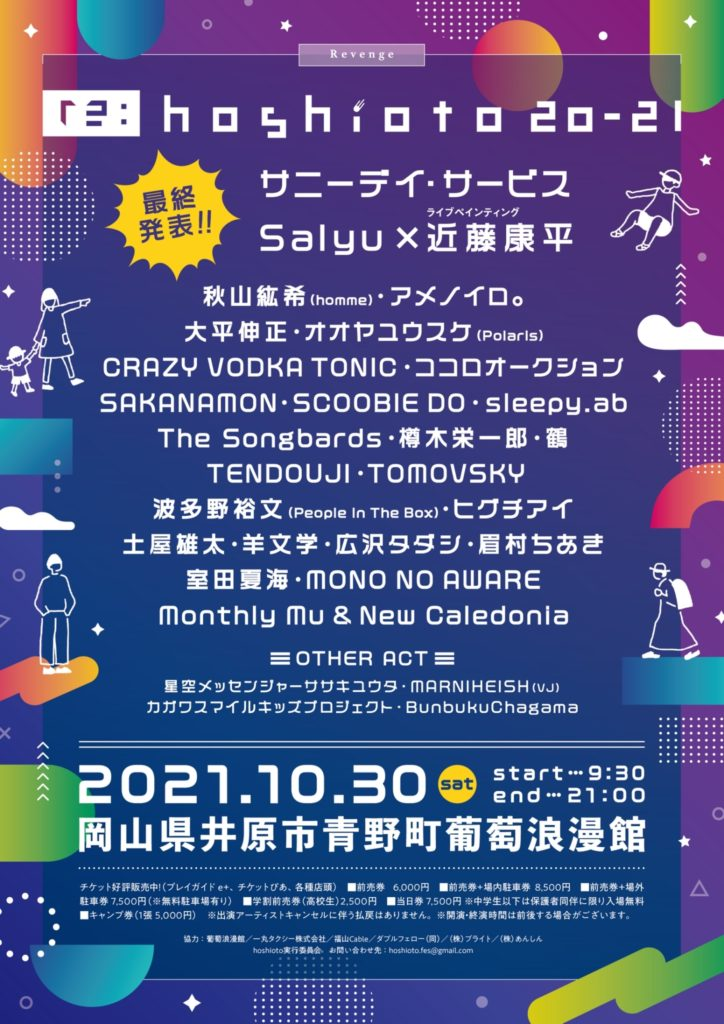 2021年10月30日(土)[re:hoshioto 20-21]【秋山ソロ】 @ 葡萄浪漫館